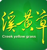 溪黄草 2.0 安卓版