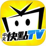 中天快點TV app 3.1.2 iPhone版