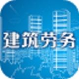 建筑劳务网 1.0.0 安卓版