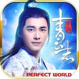 青云志iOS版 V1.0.3 iPhone版
