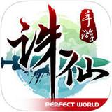 诛仙手游 1.66.1 iPad版