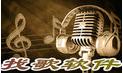找歌听歌软件 1.0 免费版
