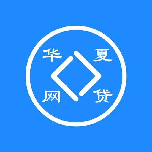 華夏網貸 1.0 安卓版