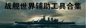 战舰世界辅助_战舰世界工具