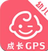成长GPS幼儿版 1.0 安卓版