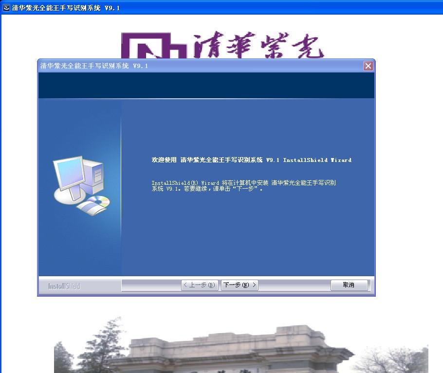 清华紫光手写板驱动 9.1 免费版