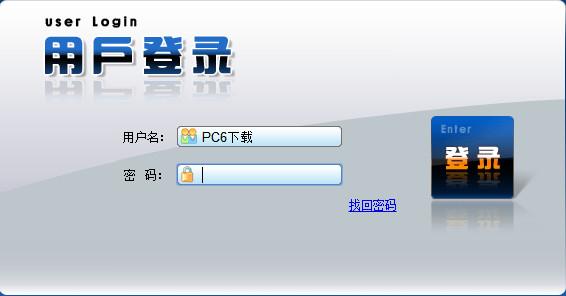 雷速网络考勤系统 7.0 免费版