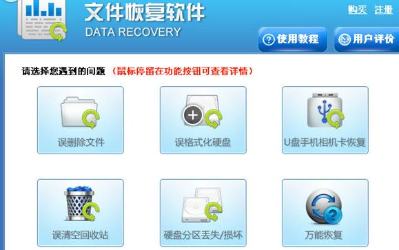 小牛文件恢复软件 4.1.29.50318 官方版