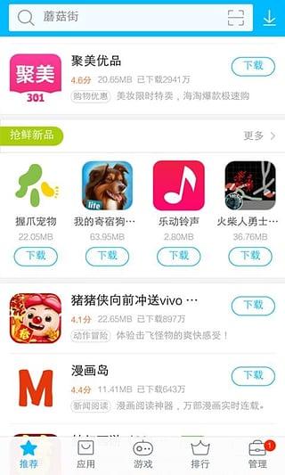 步步高应用商店app