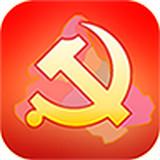 黔西南州智慧党建云 1.3.9 安卓版