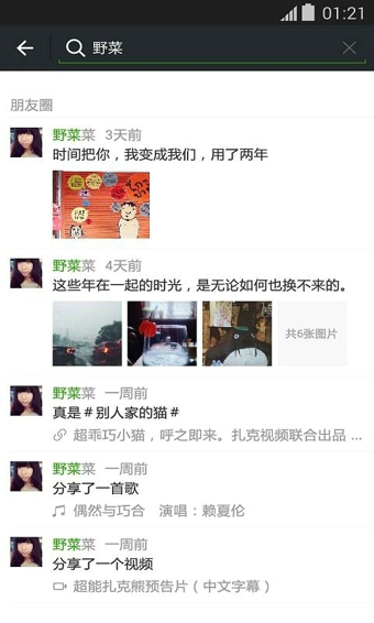 腾讯微信app官方版