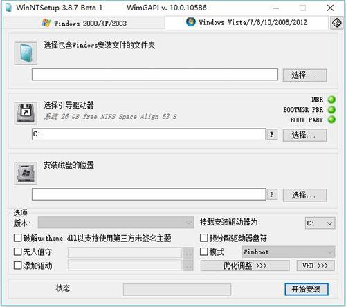 win10安装工具 3.8.7 免费版