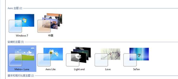Windows7RSS动态主题 官方版 1.0