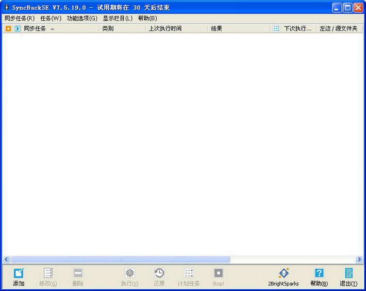 SyncBackSE备份还原软件