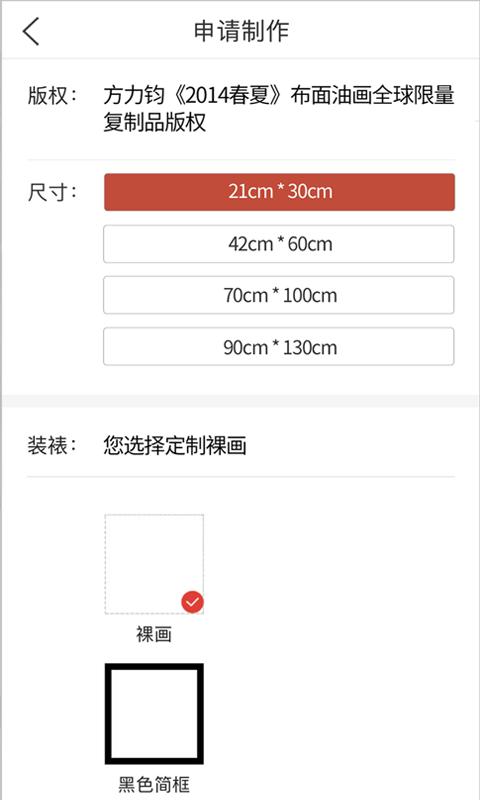 画版app预览图