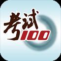 考试100 5.0.1 安卓版