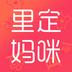 里定媽咪 1.2.7 安卓版