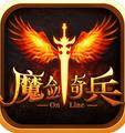 魔剑奇兵百度版 1.0 安卓版