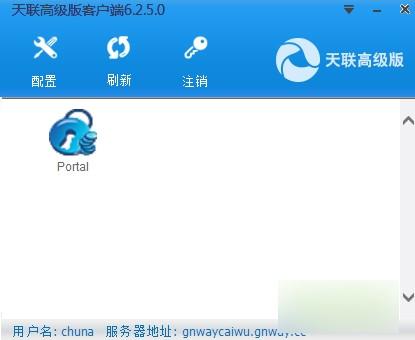金万维天联高级版 6.2.7.1 官方免费版