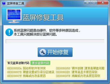 360蓝屏修复工具 1.0 免费版