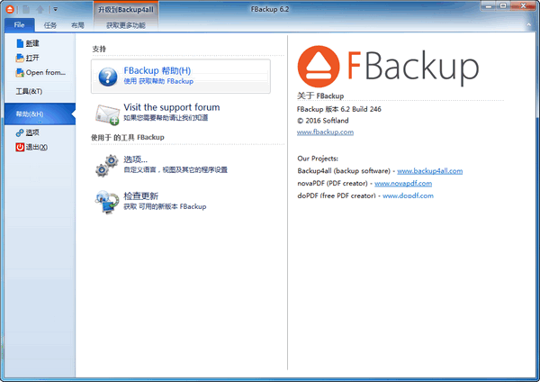 文件备份软件_FBackup 8.7.310.0 官方版