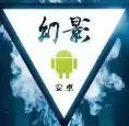 幻影神器 4.5 安卓版