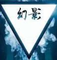 幻影神器 4.5 IOS版