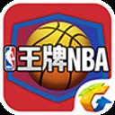 王牌NBA手游 1.0 安卓版