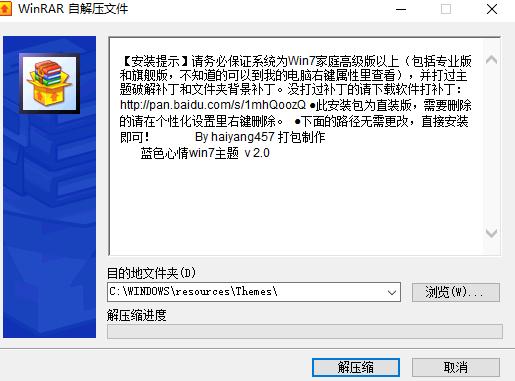 蓝色心情win7主题 2.0 免费版