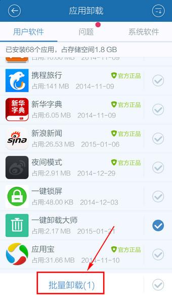 百度手机卫士 8.8.5 安卓版