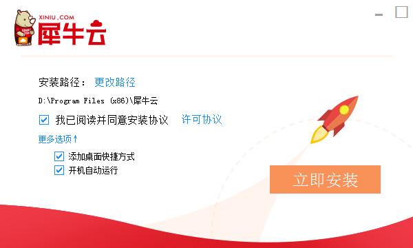犀牛云 5.1.10 官方版