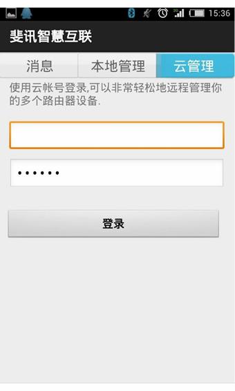 斐讯路由器app