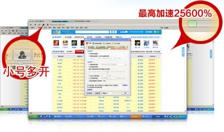 页游加速器永久版 2.0 免费版