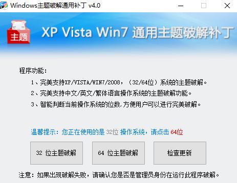 win7主题破解补丁 4.0 绿色版