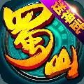 蜀山仙魔录安锋版 1.0 安卓版