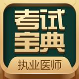执业医师考试题库 4.11 安卓版
