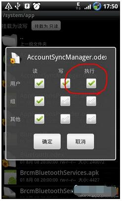 RE管理器_Root Explorer 4.2.9 安卓版