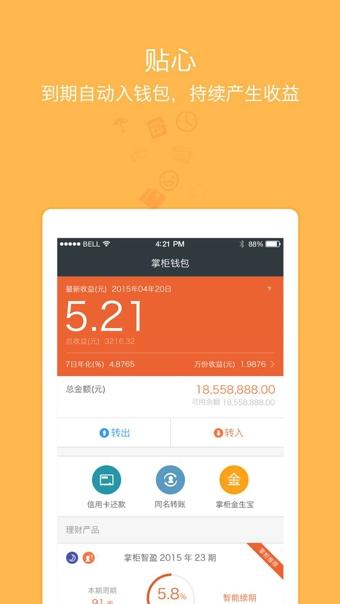 钱大掌柜 3.2.2 安卓版