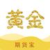 黄金期货宝 3.6.0 安卓版