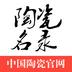 陶瓷名录 1.1 安卓版