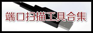 端口扫描软件大全_端口扫描工具排名