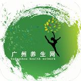 广州养生网
