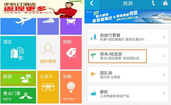 携程旅行安卓版第2张预览图