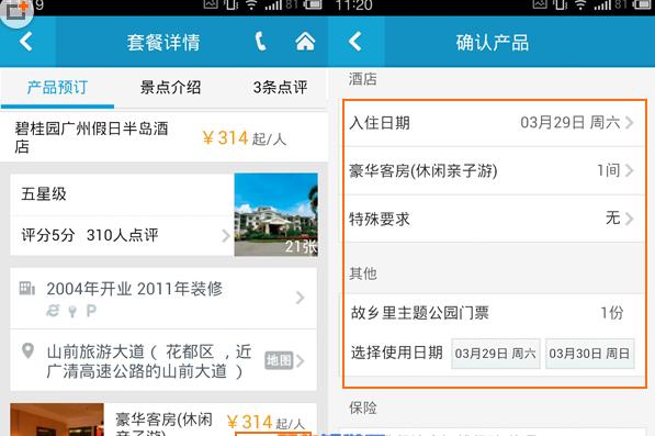 携程旅行安卓版第4张预览图