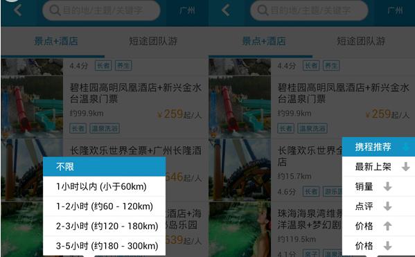 携程旅行安卓版第3张预览图