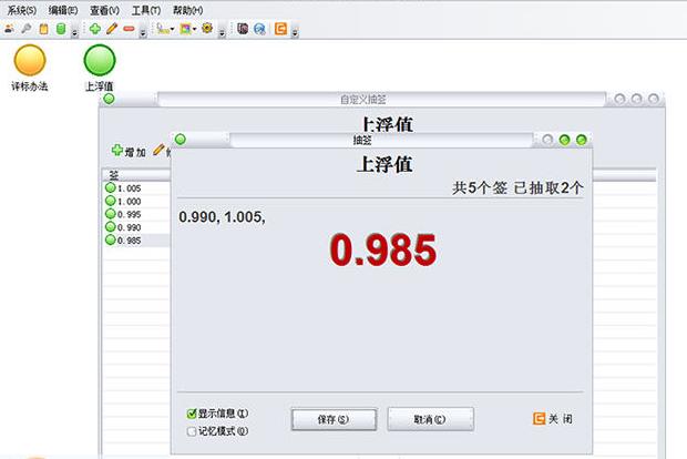 抽签器2016 1.0 中文版