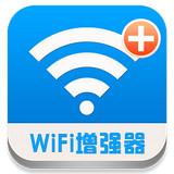 wifi信号增强器 3.3.0 安卓破解版