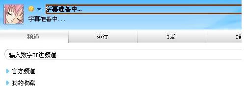 yy字幕滚动器2016    正式版