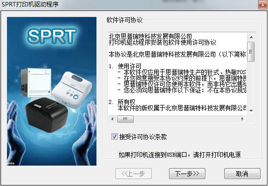 思普瑞特SP-POS887打印机驱动 2.143 官方版