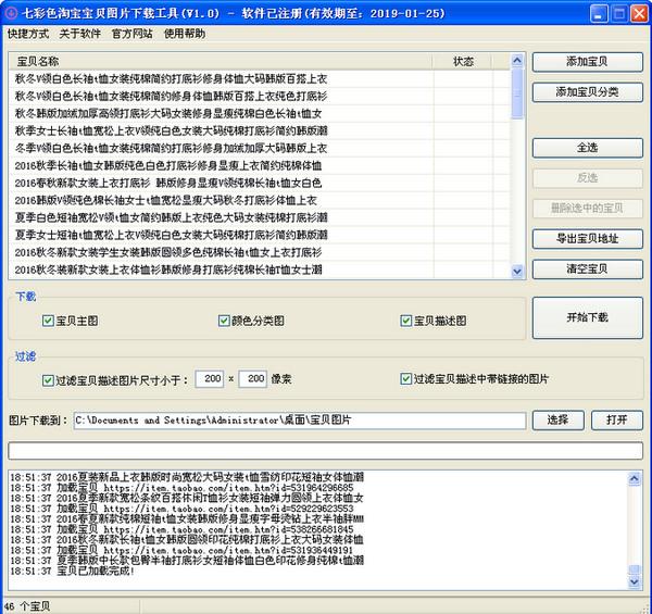 七彩色淘宝宝贝图片下载软件第1张预览图